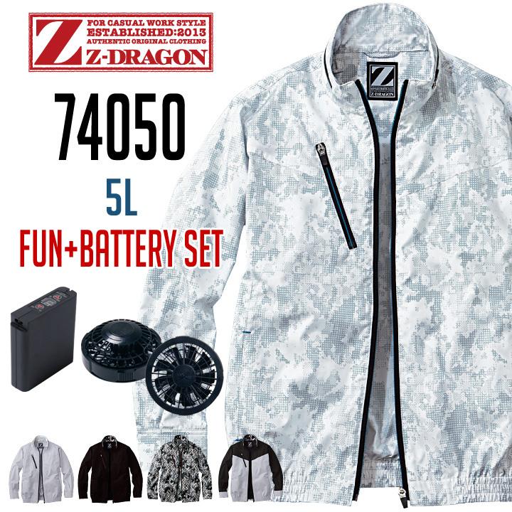 【5L】空調服 Z-DRAGON 74050 長袖ブルゾン Jichodo 自重堂 (ファン・バッテリーセット) ポリエステル100% 野帳対応
