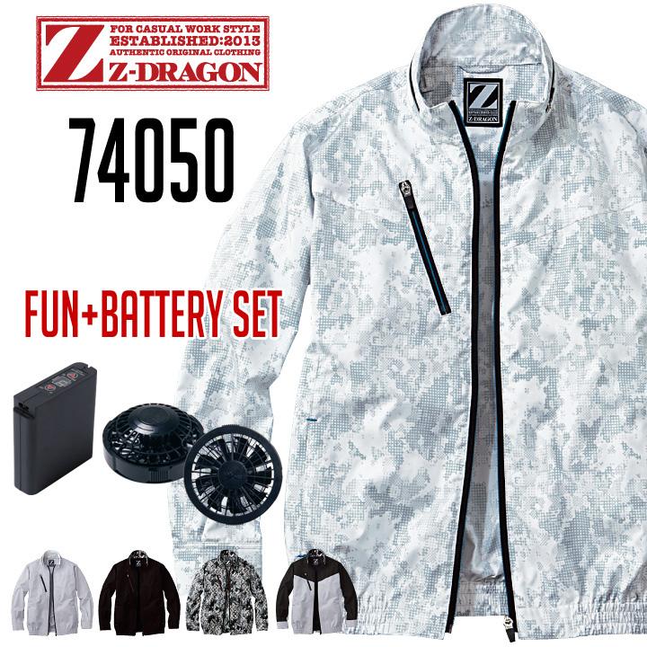 空調服 Z-DRAGON 74050 長袖ブルゾン Jichodo 自重堂 (ファン・バッテリーセット) ポリエステル100% 野帳対応