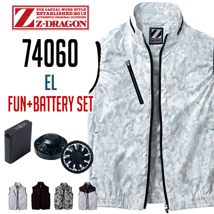 【EL】空調服 Z-DRAGON 74060 ベスト Jichodo 自重堂 (ファン・バッテリーセット) ポリエステル100% 野帳対応