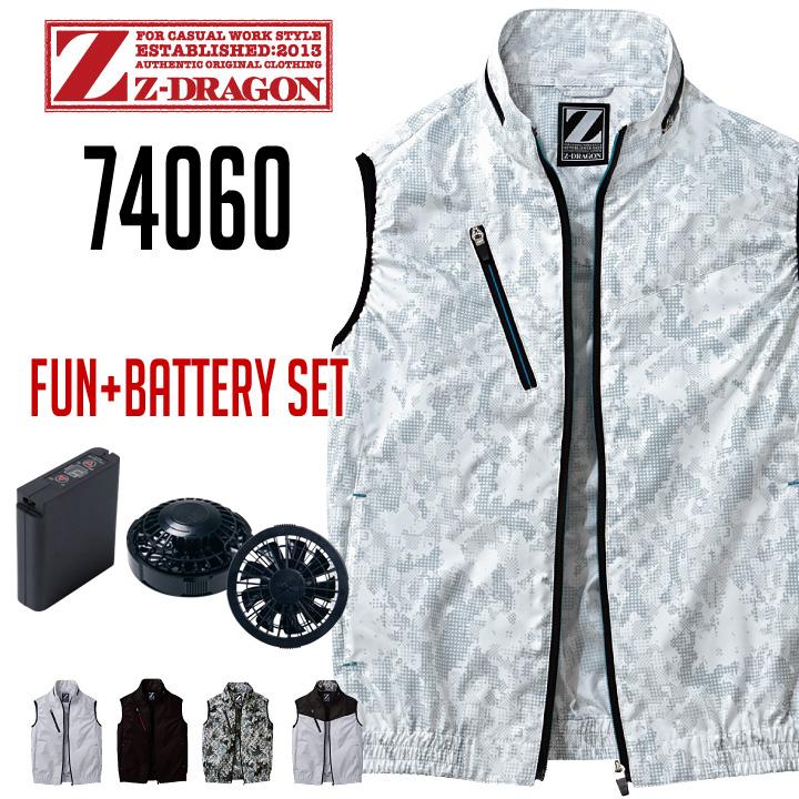 【予約商品 6月入荷予定】空調服 Z-DRAGON 74060 ベスト Jichodo 自重堂 (ファン・バッテリーセット) ポリエステル100% 野帳対応