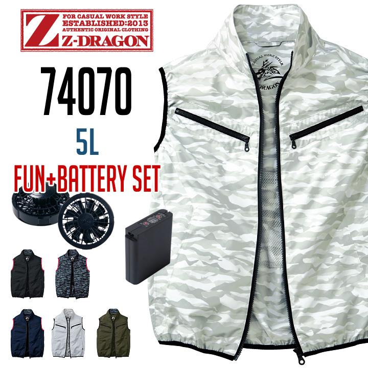 【5L】空調服 Z-DRAGON 74070 ベスト Jichodo 自重堂 (ファン・バッテリーセット) ポリエステル100% 撥水加工