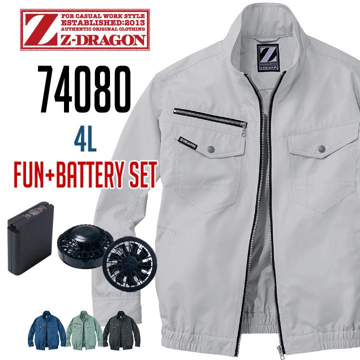【4L】空調服 Z-DRAGON 74080 長袖ブルゾン Jichodo 自重堂 (ファン・バッテリーセット) 撥水加工 野帳対応