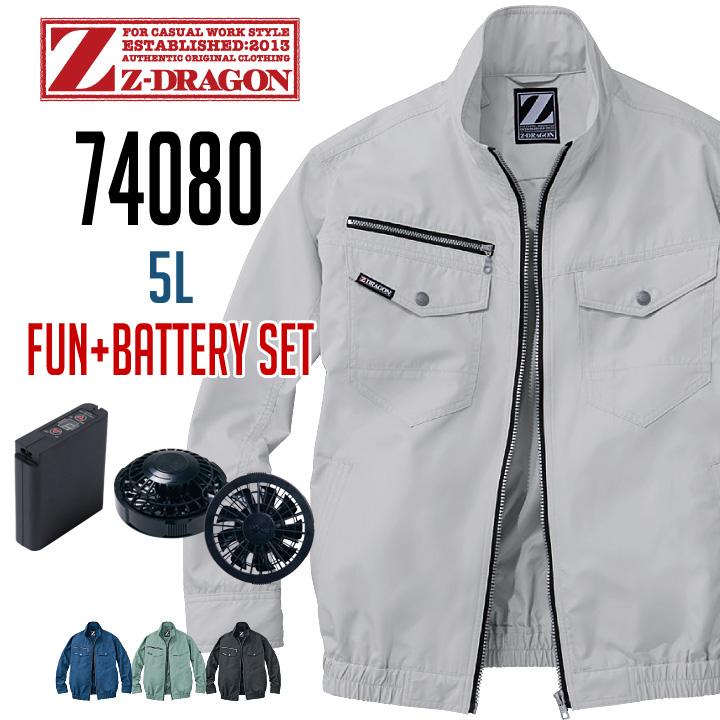 【5L】空調服 Z-DRAGON 74080 長袖ブルゾン Jichodo 自重堂 (ファン・バッテリーセット) 撥水加工 野帳対応
