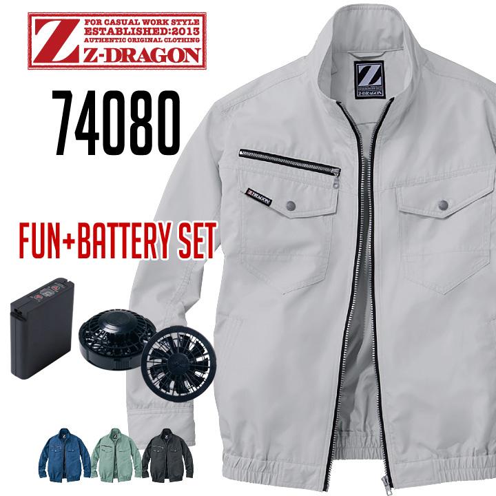 【予約商品 6月入荷予定】空調服 Z-DRAGON 74080 長袖ブルゾン Jichodo 自重堂 (ファン・バッテリーセット) 撥水加工 野帳対応