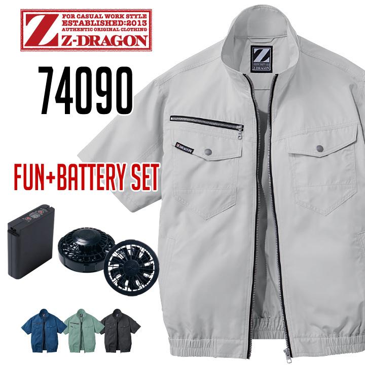 空調服 Z-DRAGON 74090 半袖ブルゾン Jichodo 自重堂 (ファン・バッテリーセット) 撥水加工 野帳対応