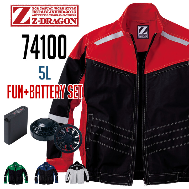 【5L】空調服 Z-DRAGON 74100 長袖ブルゾン Jichodo 自重堂 (ファン・バッテリーセット) 野帳対応