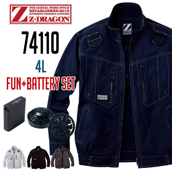 【予約商品 6月入荷予定】【4L】空調服 Z-DRAGON 74110 長袖ブルゾン Jichodo 自重堂 (ファン・バッテリーセット) フルハーネス対応