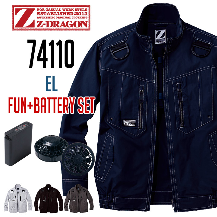 【EL】空調服 Z-DRAGON 74110 長袖ブルゾン Jichodo 自重堂 (ファン・バッテリーセット) フルハーネス対応