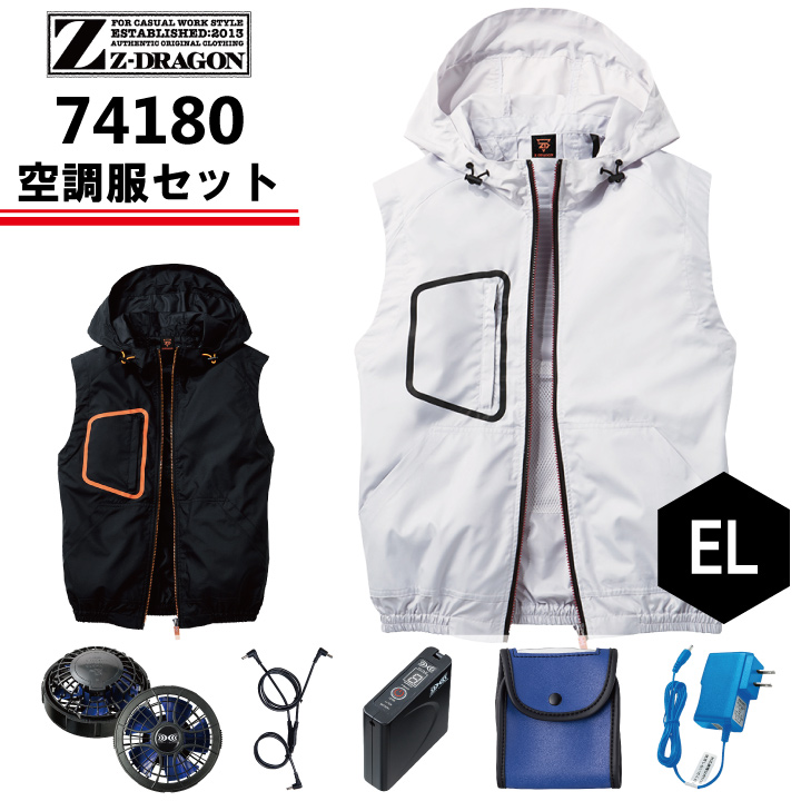 【EL】空調服 パワーファン・バッテリーセット Z-DRAGON 74180 自重堂 Jichodo ベスト 大きいサイズ 春夏 フード付 カジュアル アウトドア ポリエステル100% 2020新商品