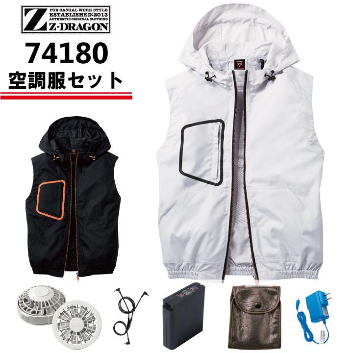空調服 ファン・バッテリーセット Z-DRAGON 74180 自重堂 Jichodo ベスト 春夏 フード付 カジュアル アウトドア ポリエステル100% 2020新商品