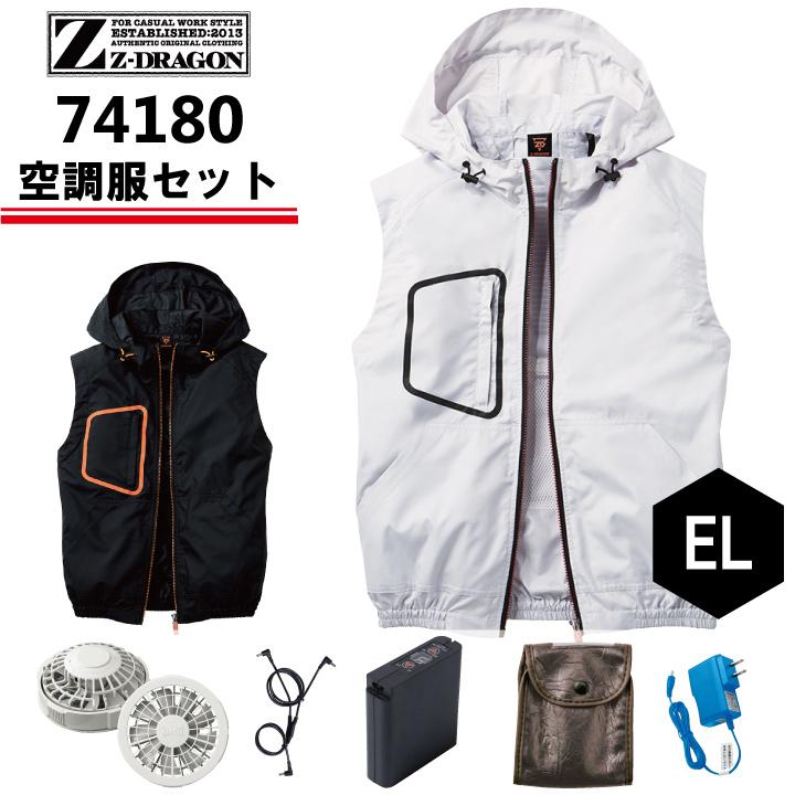 【EL】空調服 ファン・バッテリーセット Z-DRAGON 74180 自重堂 Jichodo ベスト 大きいサイズ 春夏 フード付 カジュアル アウトドア ポリエステル100% 2020新商品