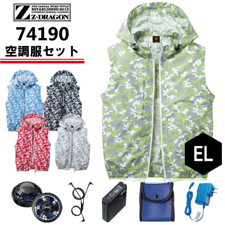 【EL】空調服 パワーファン・バッテリーセット Z-DRAGON 74190 自重堂 Jichodo ベスト 大きいサイズ 春夏 フード付 カモフラ アウトドア ポリエステル100% 2020新商品