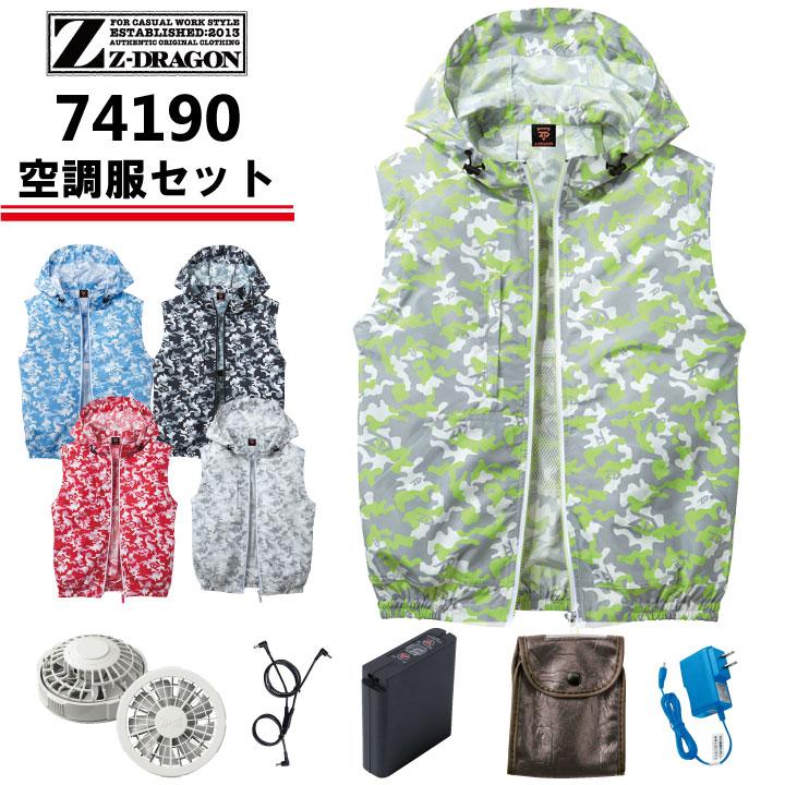 空調服 ファン・バッテリーセット Z-DRAGON 74190 自重堂 Jichodo ベスト 春夏 フード付 2020新商品