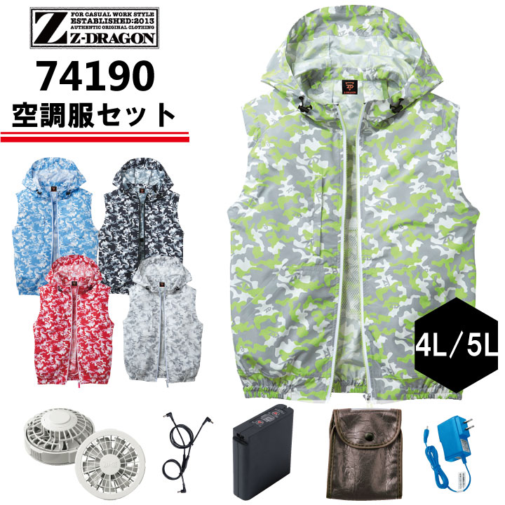 【4L・5L】空調服 ファン・バッテリーセット Z-DRAGON 74190 自重堂 Jichodo ベスト 大きいサイズ 春夏 フード付 カモフラ アウトドア ポリエステル100% 2020新商品