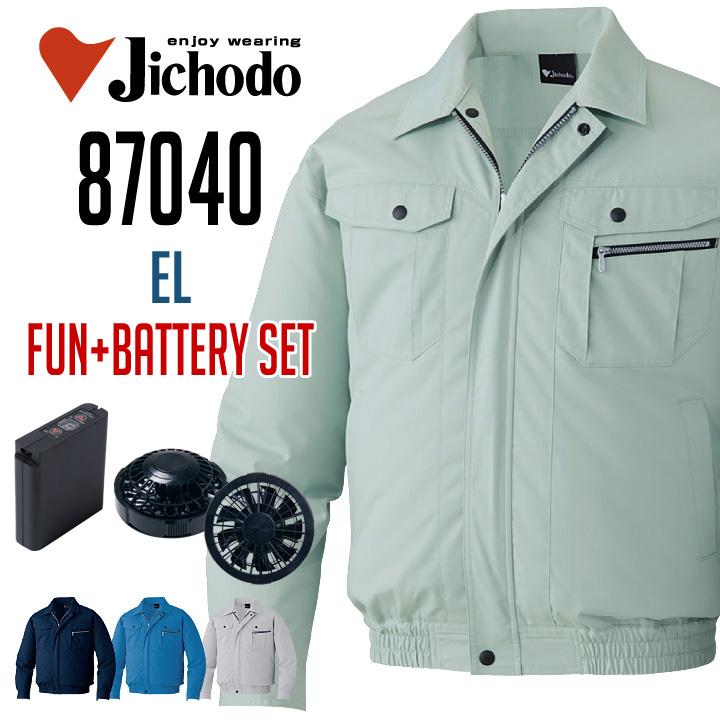 【EL】空調服 87040 長袖ブルゾン Jichodo 自重堂 (ファン・バッテリーセット) 帯電防止素材使用 防汚加工