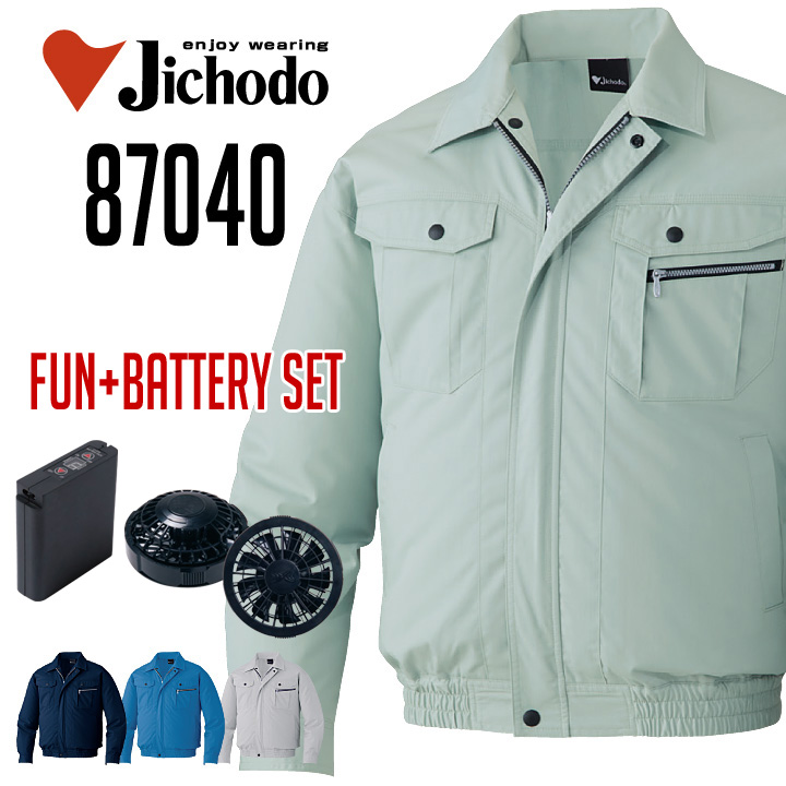 空調服 87040 長袖ブルゾン Jichodo 自重堂 (ファン・バッテリーセット) 帯電防止素材使用 防汚加工