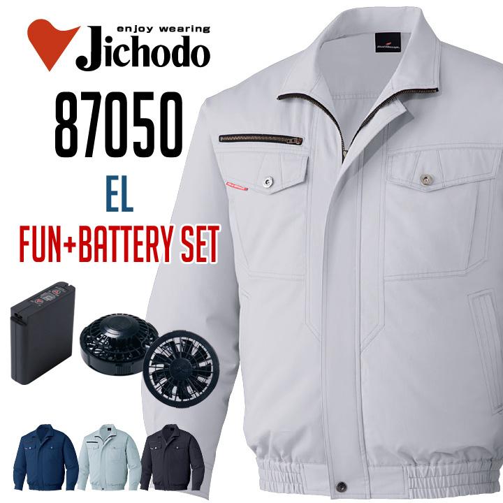 【EL】空調服 87050 長袖ブルゾン Jichodo 自重堂 (ファン・バッテリーセット) 綿100% 野帳対応