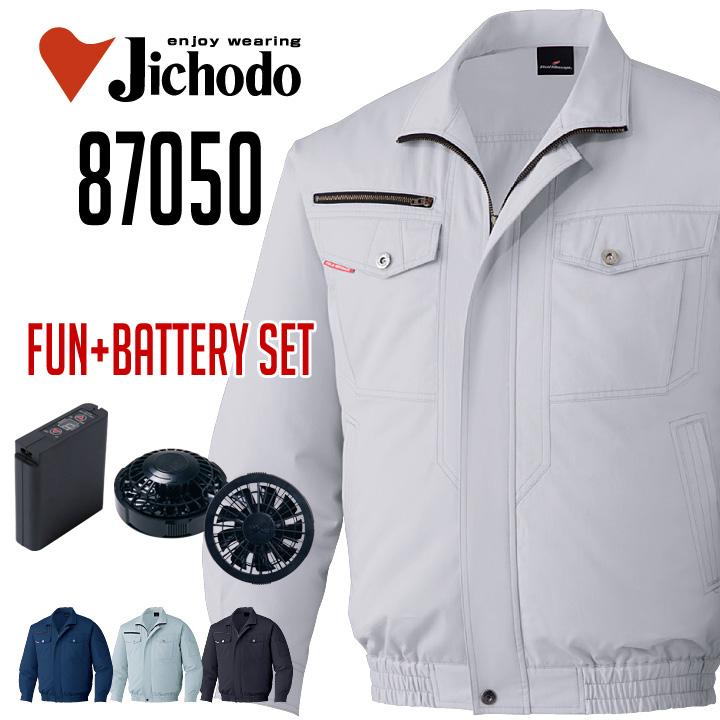 空調服 87050 長袖ブルゾン Jichodo 自重堂 (ファン・バッテリーセット) 綿100% 野帳対応