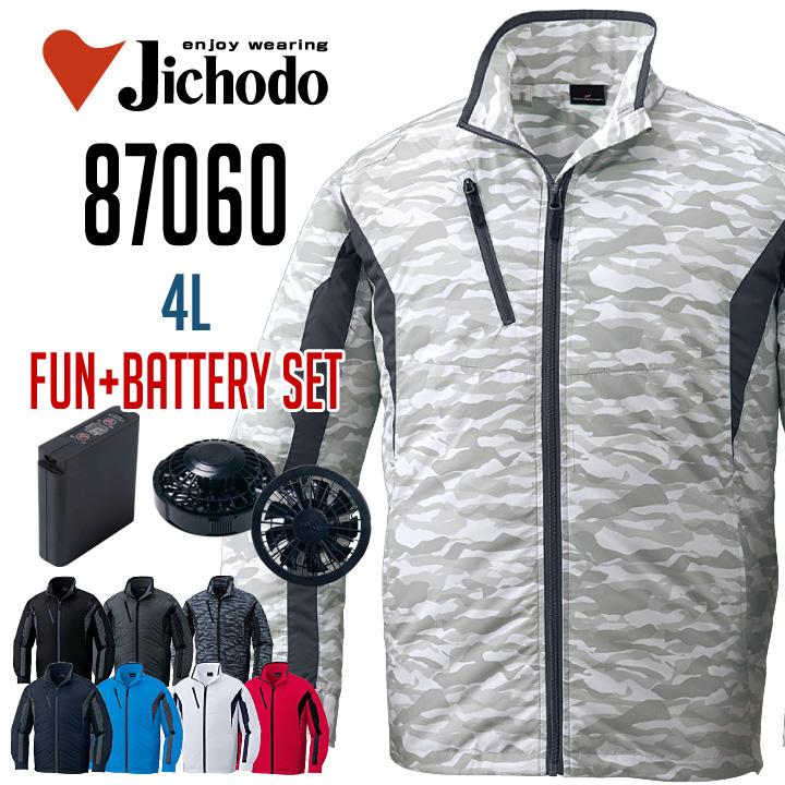 【予約商品 6月入荷予定】【4L】空調服 87060 長袖ジャケット Jichodo 自重堂 (ファン・バッテリーセット) 撥水加工 野帳対応