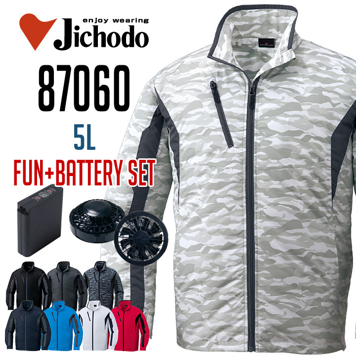 【5L】空調服 87060 長袖ジャケット Jichodo 自重堂 (ファン・バッテリーセット) 撥水加工 野帳対応