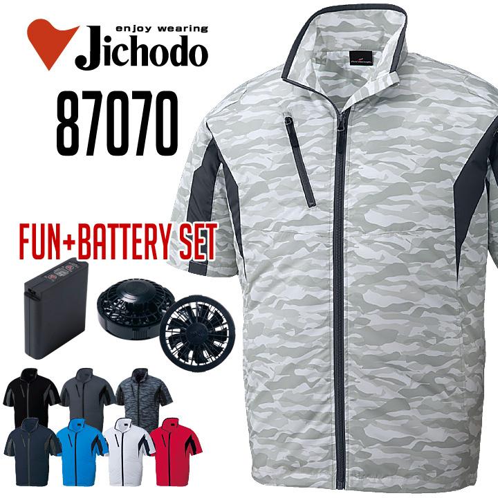 空調服 87070 半袖ジャケット Jichodo 自重堂 (ファン・バッテリーセット) 撥水加工 野帳対応