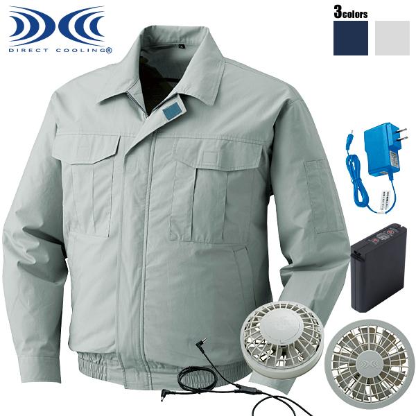 【送料無料】KU90550 空調服 長袖ブルゾン ファン・バッテリーセット ジーベック 綿100%
