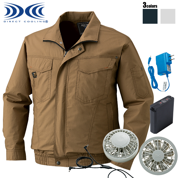 【送料無料】KU91400 空調服 長袖ブルゾン ファン・バッテリーセット ジーベック 綿100%