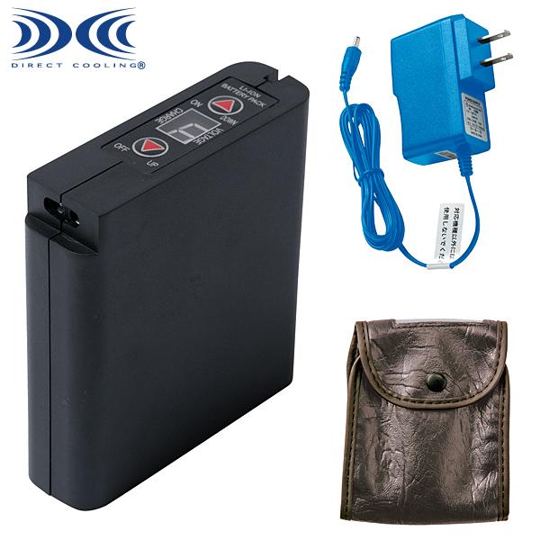 LIULTRA1 空調服 リチウムイオン 8時間 大容量バッテリー・急速AC充電アダプターセット ジーベック