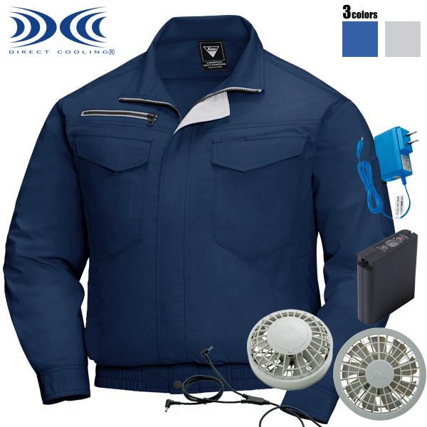 【送料無料】xe98001 空調服 長袖ブルゾン(ファン・バッテリーセット) ジーベック 遮熱性