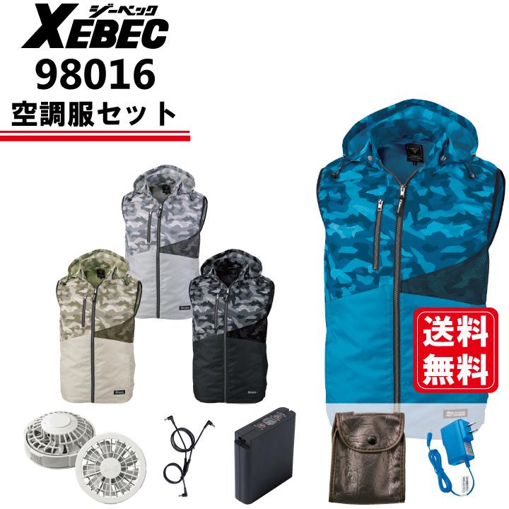 空調服 ファン・バッテリーセット ジーベック XEBEC XE98016 ベスト 春夏 リップストップ素材 ポリエステル100% 2020新商品
