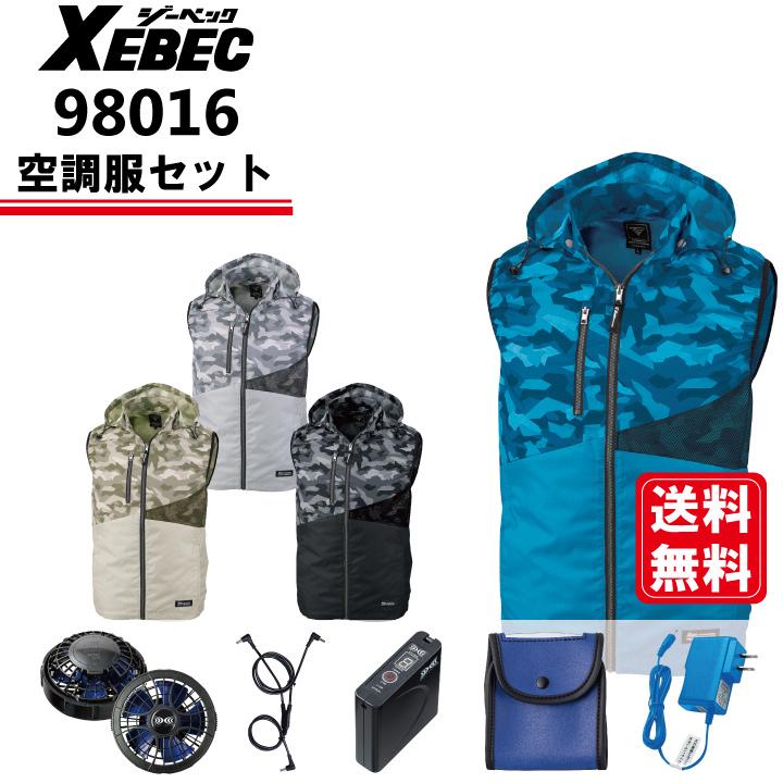 空調服 パワーファン・バッテリーセット ジーベック XEBEC XE98016 ベスト 春夏 リップストップ素材 ポリエステル100% 2020新商品