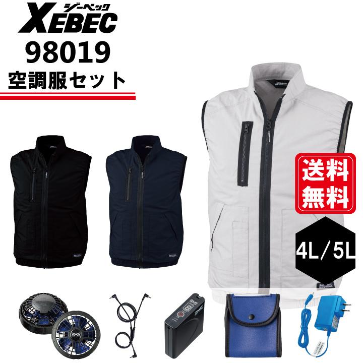 【4L・5L】空調服 パワーファン・バッテリーセット ジーベック XEBEC XE98019 ベスト 大きいサイズ 春夏 綿100% 2020新商品