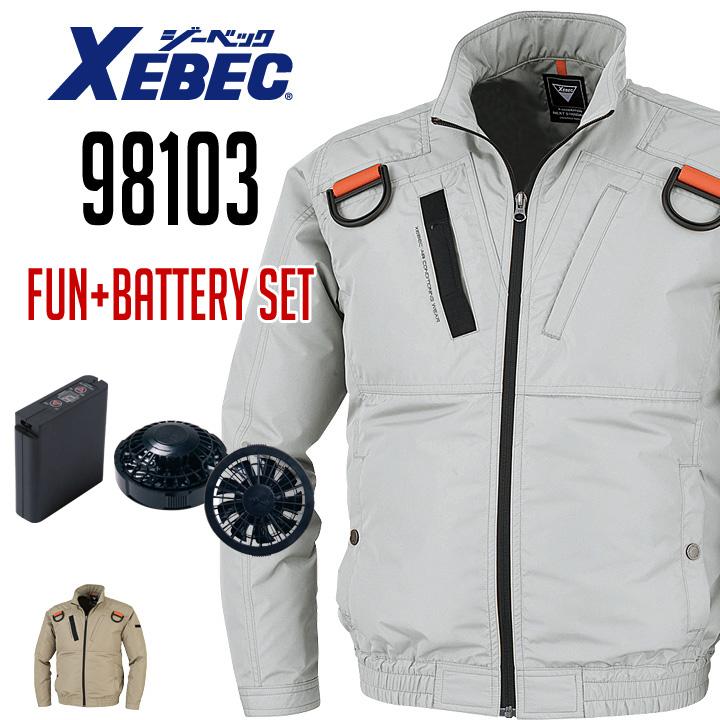 空調服 長袖ブルゾン 98103 XEBEC ポリエステル100% (ファン・バッテリーセット) エアコンテック素材 遮熱 ハーネス対応