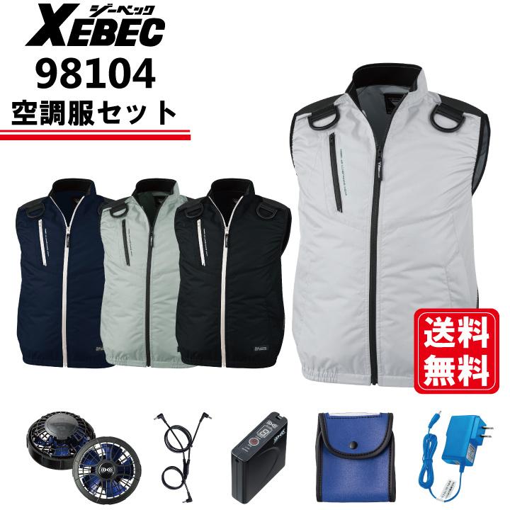 空調服 パワーファン・バッテリーセット ジーベック XEBEC XE98104 ベスト 春夏 遮熱加工 UVカット フルハーネス対応 ポリエステル100% 2020新商品