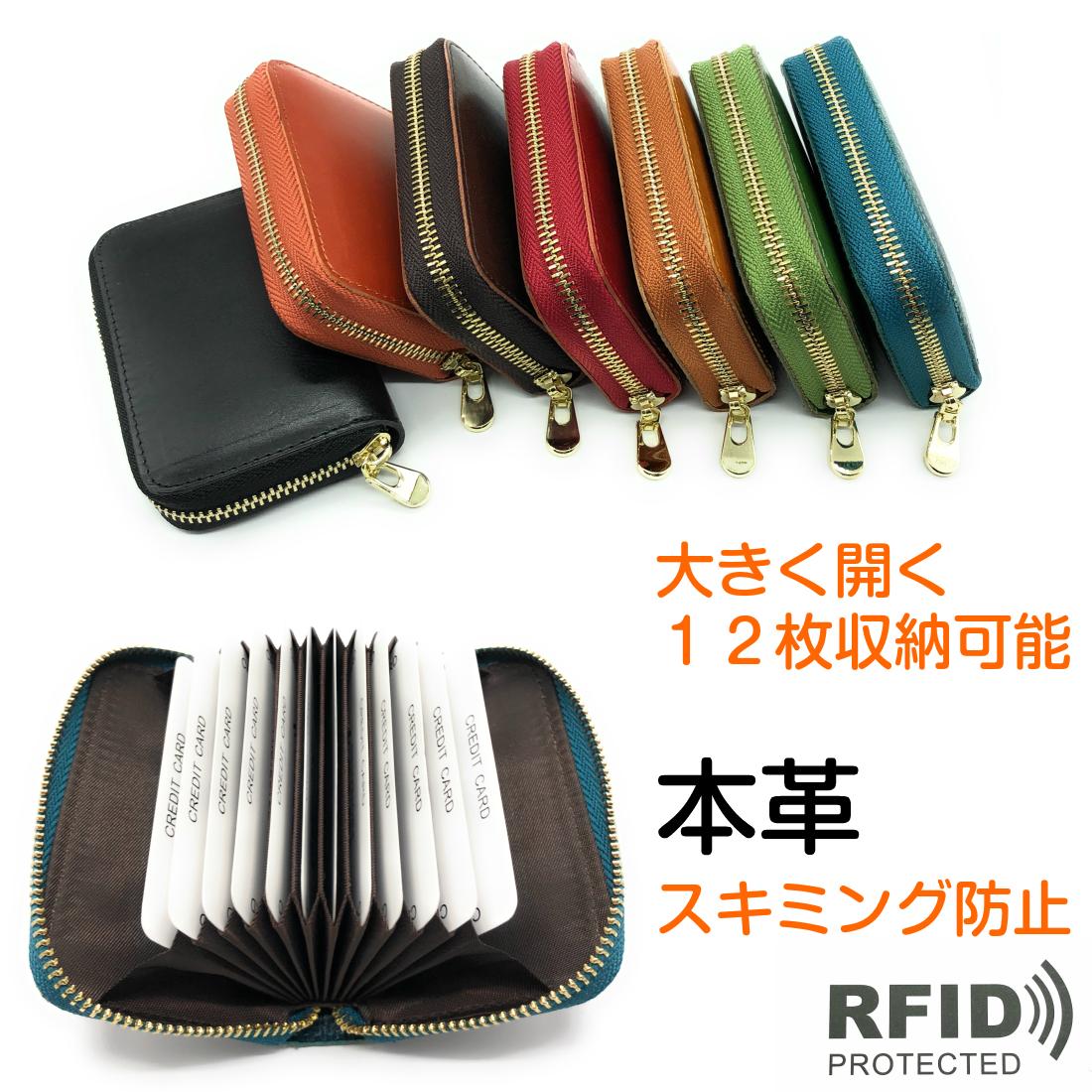 本格的な牛本革を使用しました 本革 カードケース レザー RFID スキミング防止 メンズ レディース 磁気 並行輸入品 防止 ホルダー ポイントカード ラウンドファスナー セール価格 カード 牛革 ブルー レッド 財布 おしゃれ 革 グリーン ブラウン ブラック クレジットカード じゃばら 送料無料 かわいい キャッシュレス キャメル