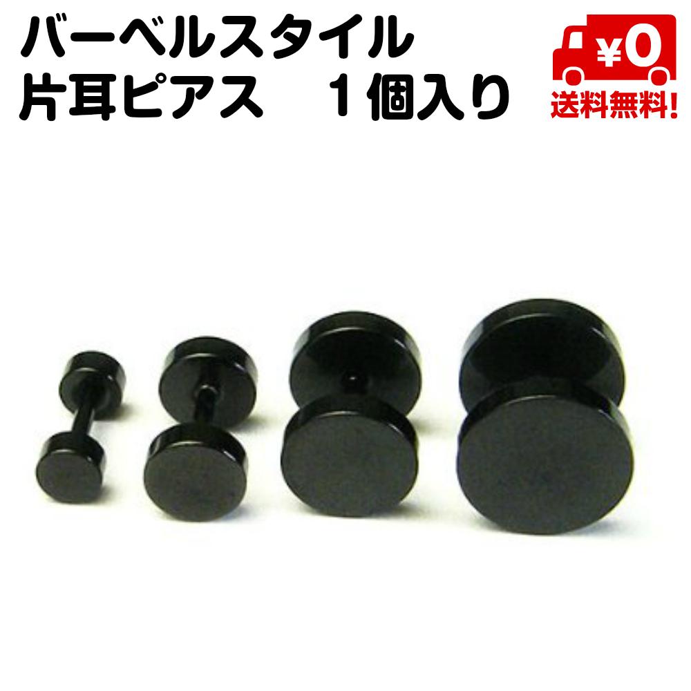 サイズ各種あります 送料無料お手入れ要らず ダンベル ピアス 丸型 ブラック 黒 18G バーベル 6mm ボディーピアス メンズ 送料無料 8mm レディース 4mm 本日の目玉