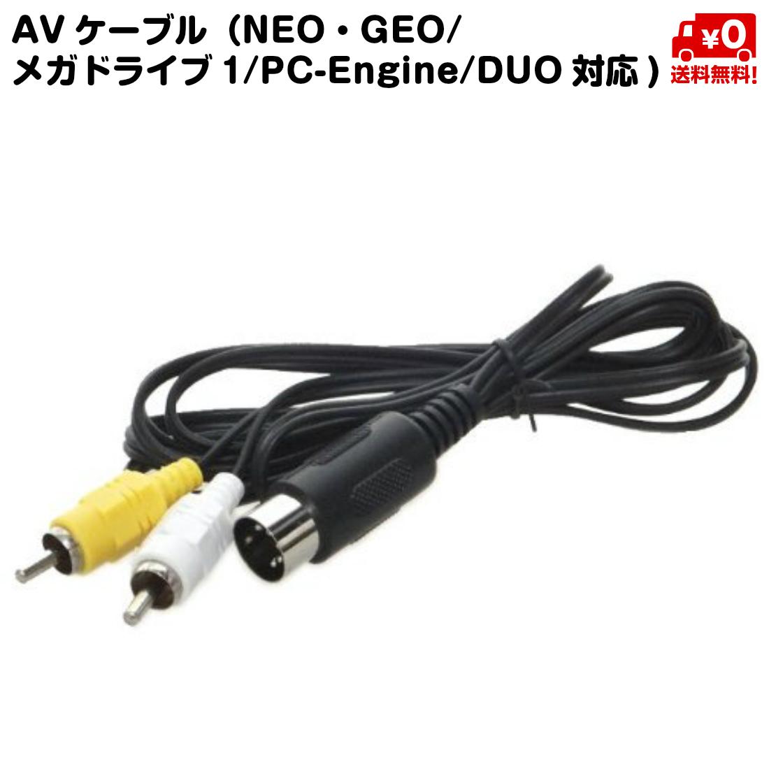 期間限定送料無料 互換ケーブル AVケーブル ネオジオ NEOGEO メガドライブ1 好評受付中 PC-Engine 送料無料 DUO対応