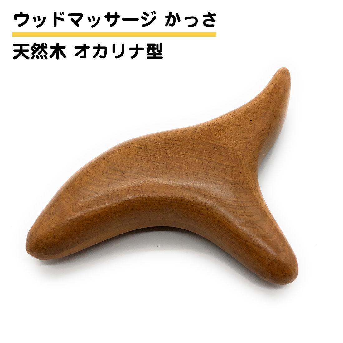 特殊な形状で全身をマッサージ ストアー ウッドマッサージ棒 握りタイプ 天然木 オカリナ型 かっさ マッサージ 腰痛 足裏 送料無料 ふくらはぎ 木製 贈物 背中 肩こり