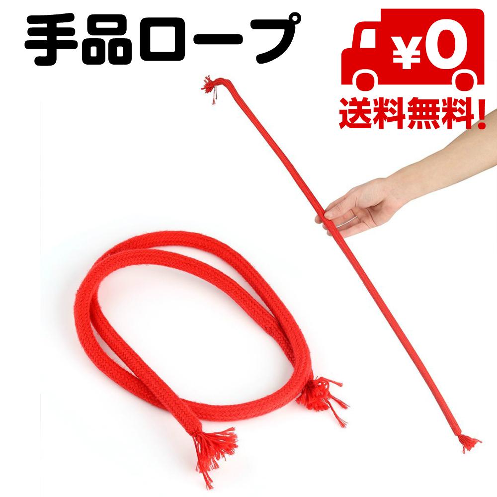 柔らかいロープが硬くなる 手品 ロープ インディアンロープ ヒンズーロープ マジック 赤 レッド 【送料無料】