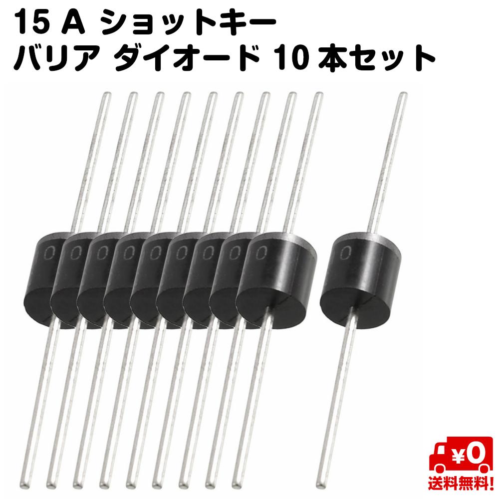 10本セット 10本セット 高速スイッチ 15A スイッチング ショットキー バリア ダイオード 送料無料