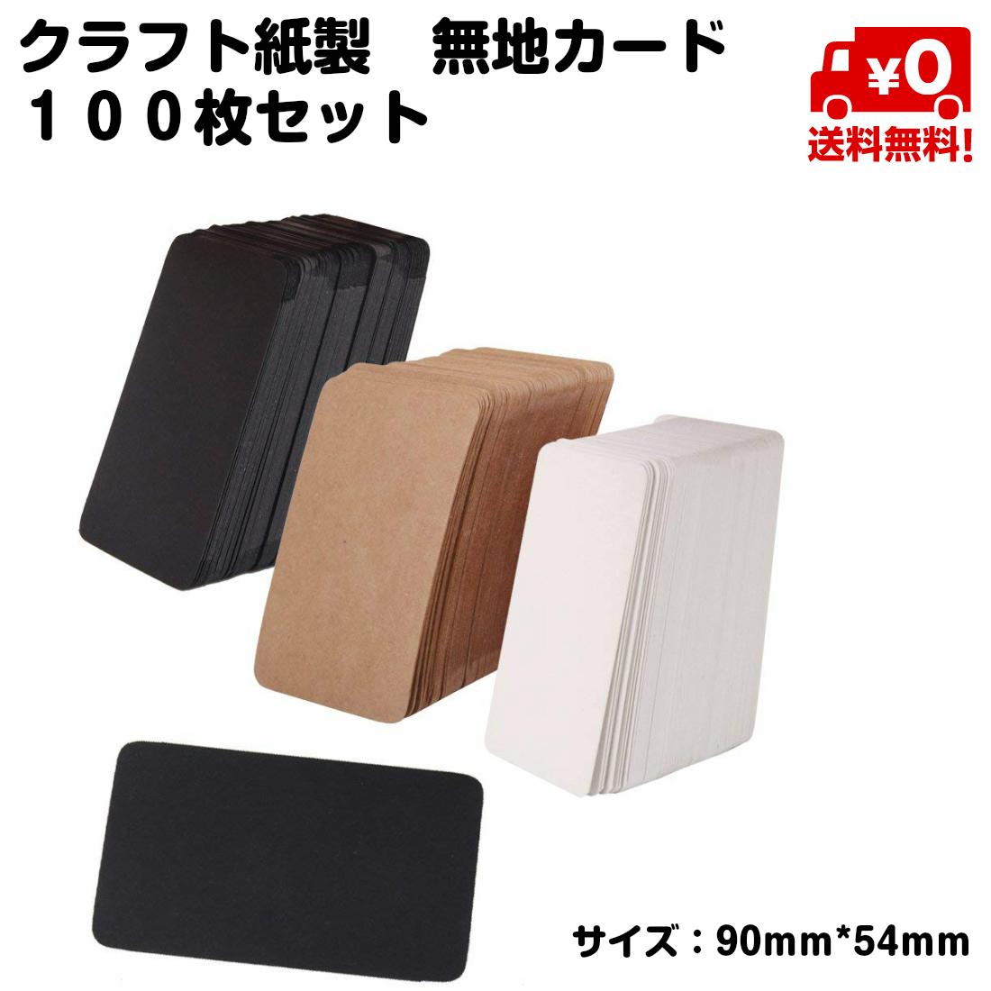 本物◆ おしゃれなメッセージカードに 100枚セット クラフト紙製 無地 即出荷 カード 送料無料 メッセージカード 荷札 タグ ラベル