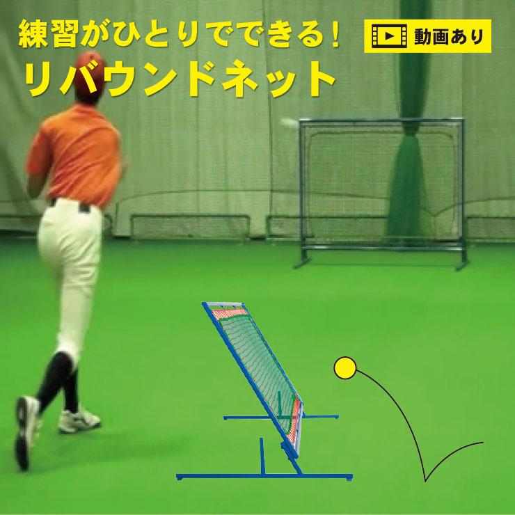 《ニッシンエスピーエム》硬式 軟式 ソフトボール 対応 リバウンドネット NN400 野球 ベースボール ネット 壁当て 守備練習 練習用 送料無料 送料込み 野球練習用品 トレーニング用 野球用品