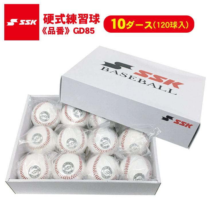 エスエスケイ 硬式練習球 10ダース ネーム入れサービス GD85 練習用 硬式ボール 硬式球 120球 高校野球 中学硬式 野球部 SSK