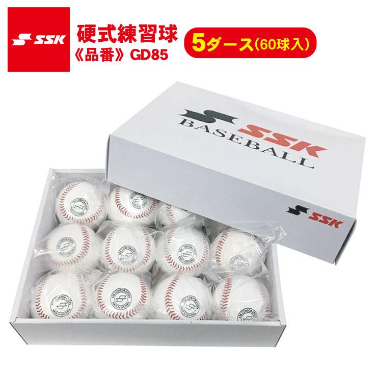 エスエスケイ 硬式練習球 5ダース GD85 練習用 硬式ボール 硬式球 60球 高校野球 中学硬式 野球部 SSK あす楽