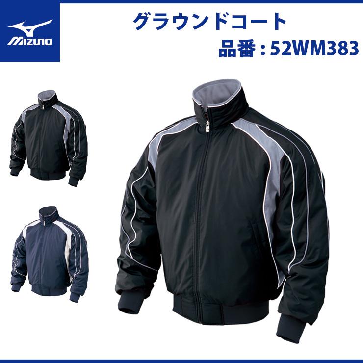 ミズノ 野球 グラウンドコート 2009世界モデル ブラック×グレー ネイビー×ホワイト M L O XO 52WM383 mizuno