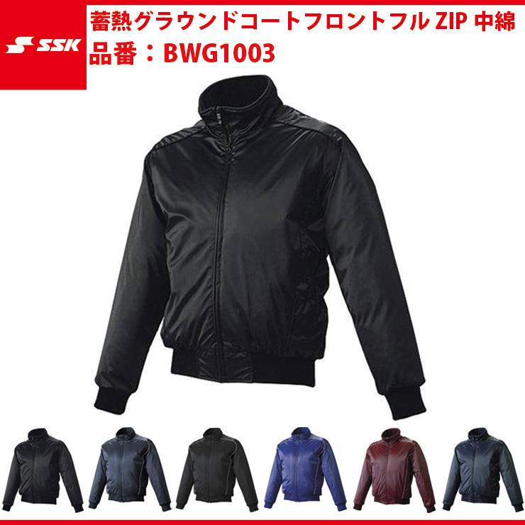 エスエスケイ SSK-BWG1003 蓄熱グラウンドコート フロントフルZIP 中綿