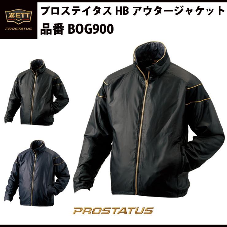 ゼット ZETT プロステイタスHBアウタージャケット グラウンドコート ハイブリッドアウター 軽量 防風 撥水 保温 チームコート 中綿 BOG900