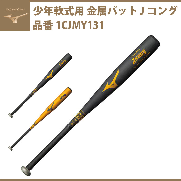ミズノ mizuno グローバルエリート 少年軟式用 金属バット Jコング 1CJMY131 少年野球 ジュニア用 子供 キッズ