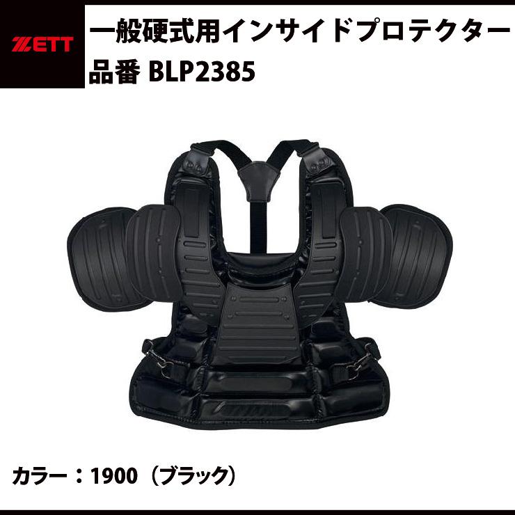 ゼット ZETT 硬式用インサイドプロテクター 審判用 胸防具 鎖骨保護 衝撃緩和 ショルダーガード ブラック 1900 裏面メッシュ 軽量 935g 金具バックル式(BLP2385)