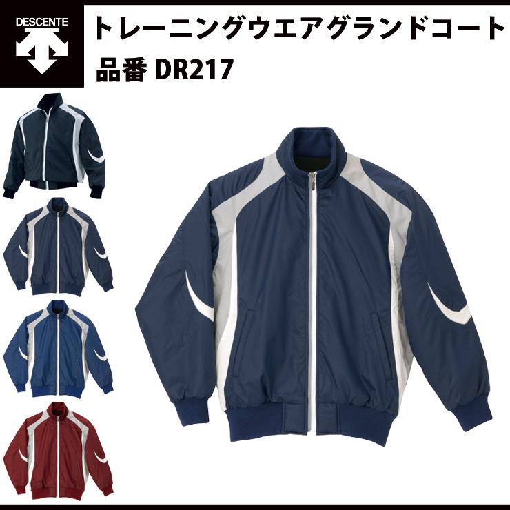 30%OFF 頑張れWBC! 侍JAPANモデル 日本代表レプリカZIPジャケット長袖 2013年型 52WW89414